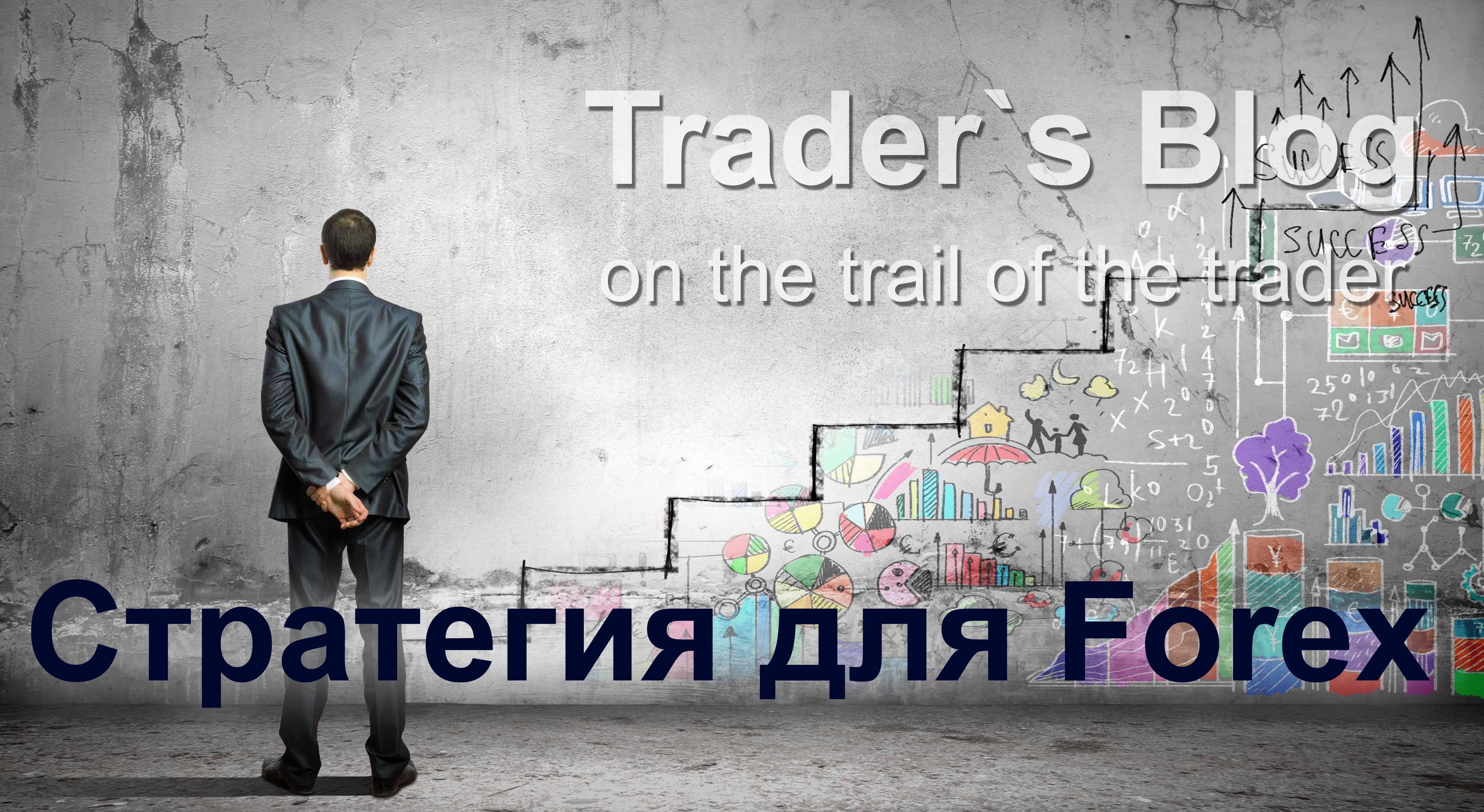 Торговая стратегия Форекс