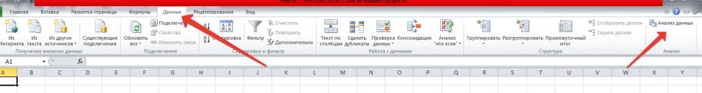 подключение пакета аналза данных excel