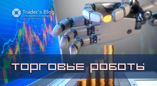 Торговые роботы и их применение
