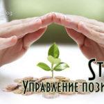Старт и управление позицией